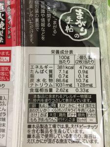 亀田のまがりせんべい のり の栄養成分表