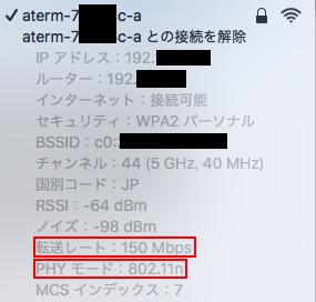 IEEE802.11nの5GHz帯のSSIDの通信速度
