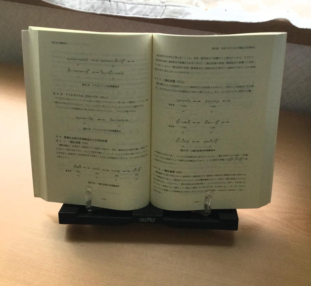 ブックスタンドにB5サイズの本を立てた状態