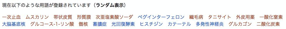 pukiwikiでランダムにリンクを生成するプラグインの使用例