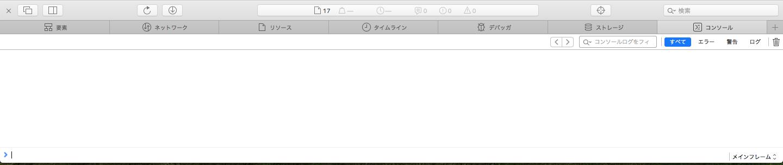 safariでjavascript表示するコンソール
