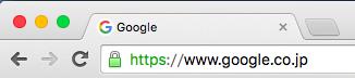 SSLで接続している場合のURLの例