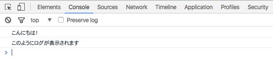 console.logの使用例