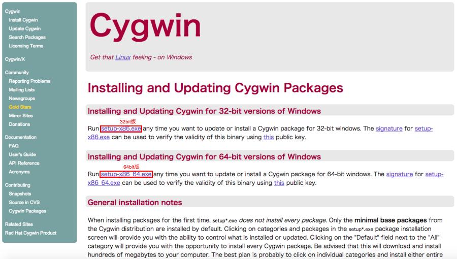 Cygwinインストールページ