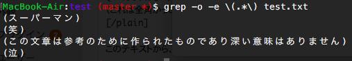 grepコマンドのoオプションを使用した例