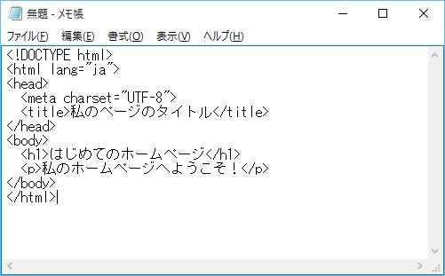 メモ帳でHTMLを入力