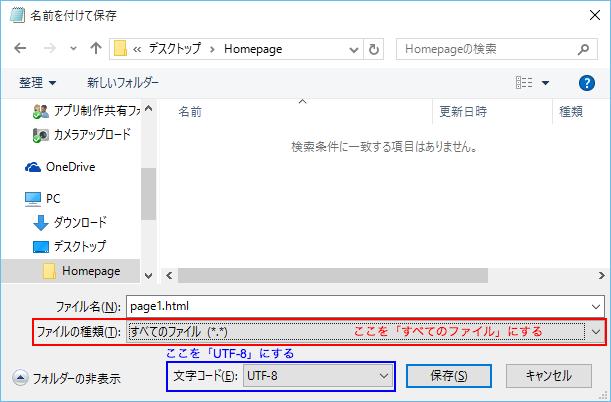 メモ帳でHTMLを保存