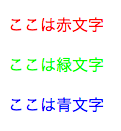 RGBの色のサンプル