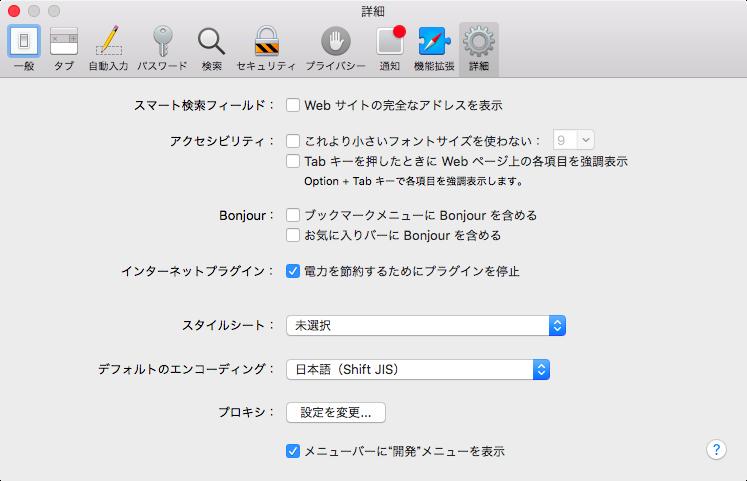 Safariで開発メニューを表示する