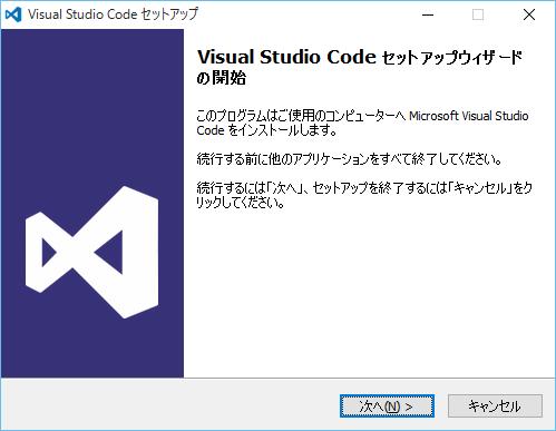 Visual Studio Code のインストーラ