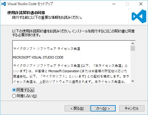 Visual Studio Code のインストール2