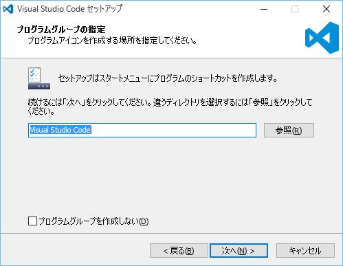 Visual Studio Code のインストール3