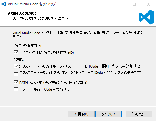 Visual Studio Code のインストール4