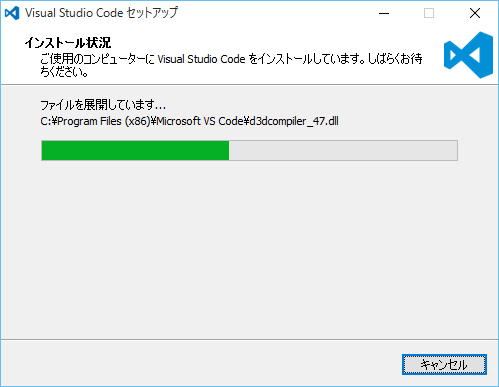 Visual Studio Code のインストール5