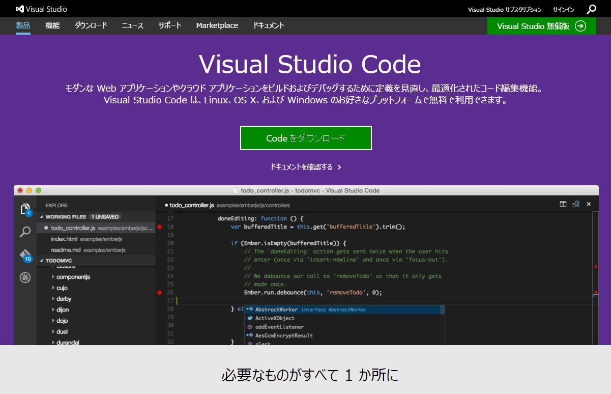 Visual Studio Code のダウンロードボタン