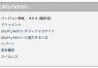 phpMyAdminのバージョン