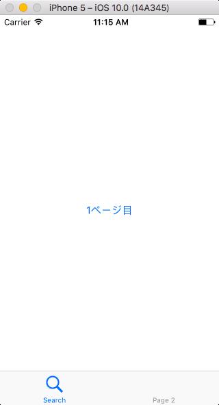UITabBarControllerのサンプル1