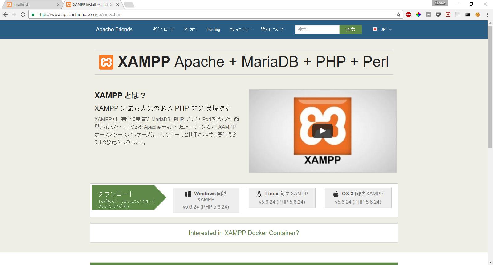 XAMPPのダウンロードページ