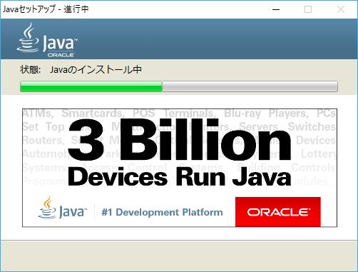 JDKのインストール中画面