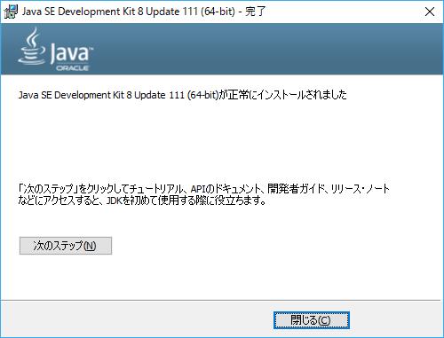 JDKインストール完了