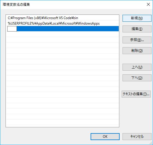 Windows10での環境変数追加