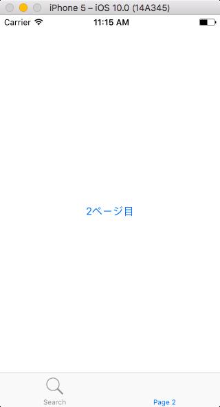 UITabBarControllerのページ切り替え