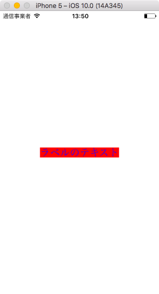 UILabelの文字色と背景色を変更