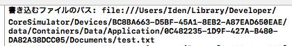 テキストファイルの保存パス