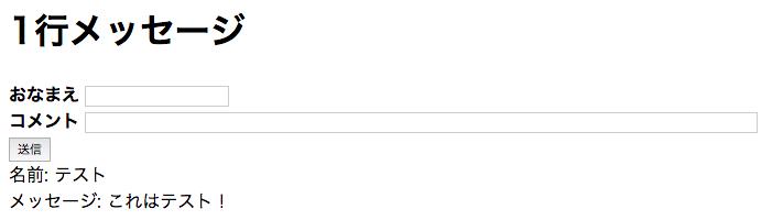 POSTをPHPで受け取る例