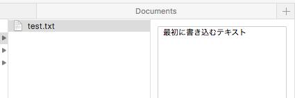 作成されたテキストファイル