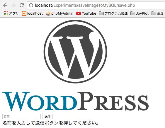 save.phpの画面