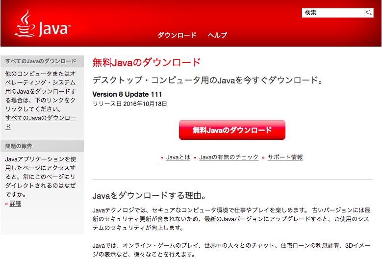 Javaのダウンロードページ