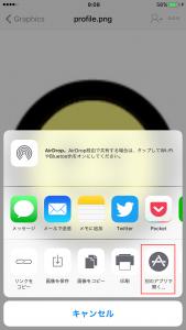 iOSアプリでのファイルの受信例