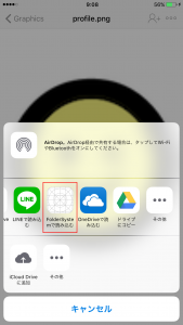 ファイルが受け取れるアプリの候補