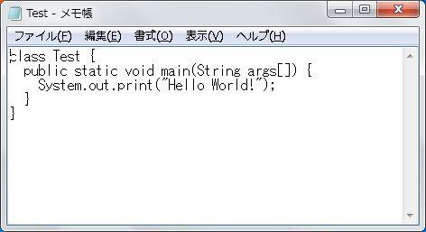 初めてのJavaのプログラムソースコード