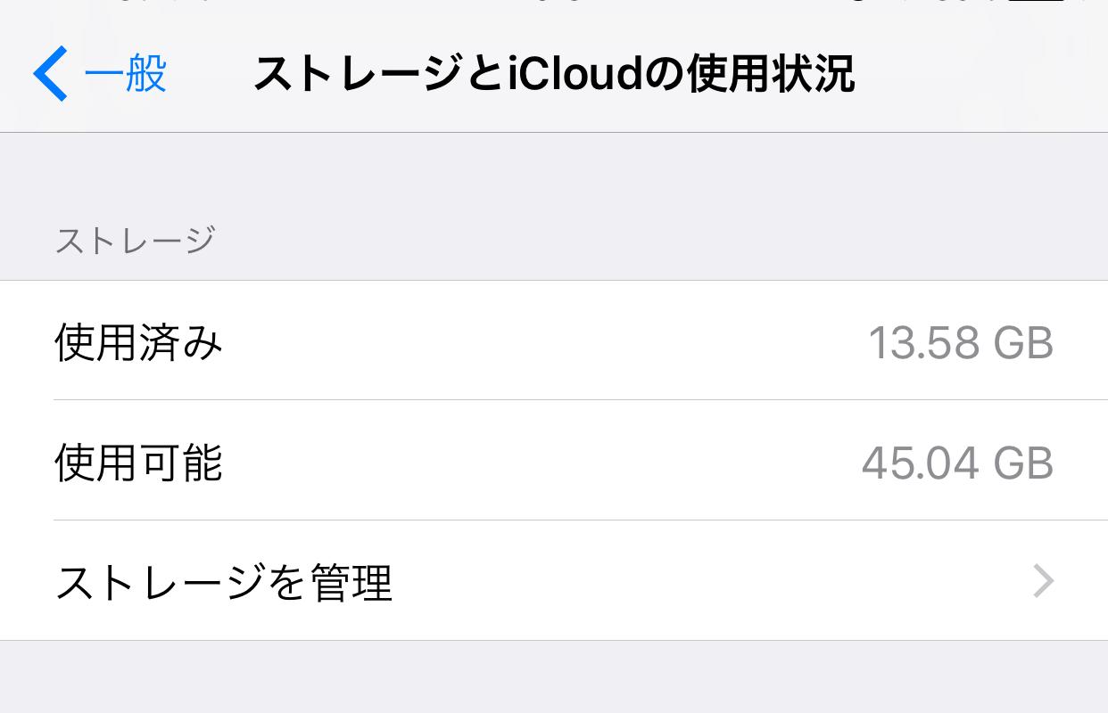 iPhoneのストレージ空き容量