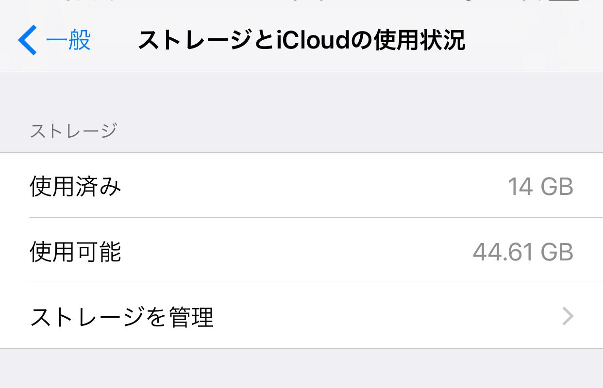 保存後のiPhoneのストレージ空き容量