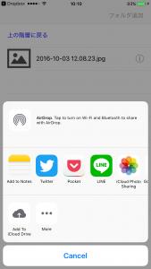 アプリからファイルを送信するサンプル