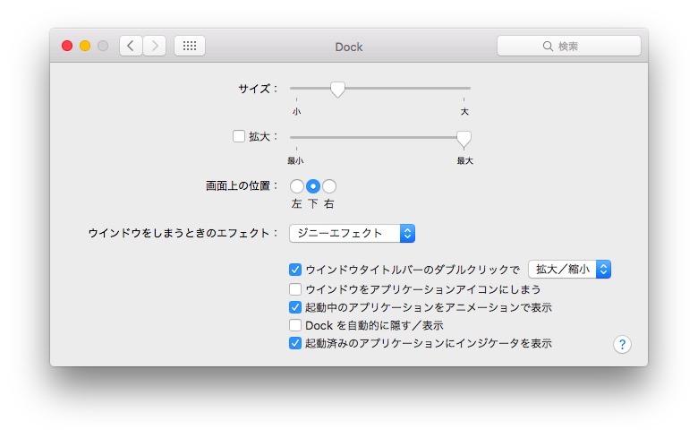 macのDockの設定