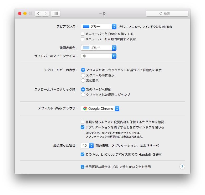 macの一般環境設定