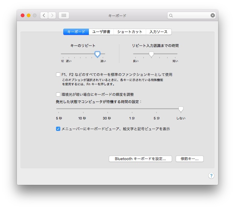 macのキーボード設定