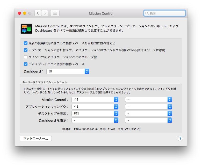 macの Mission Control の設定