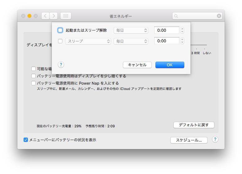 macを自動的にシャットダウンや起動する