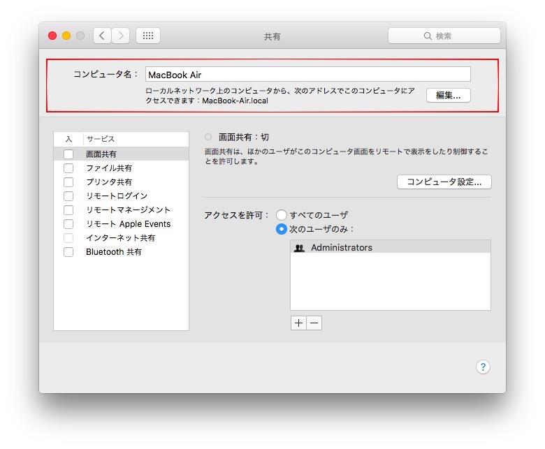 macの共有でコンピュータ名を変更
