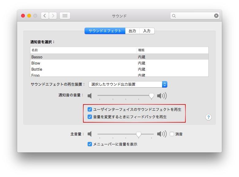 macでサウンドを設定
