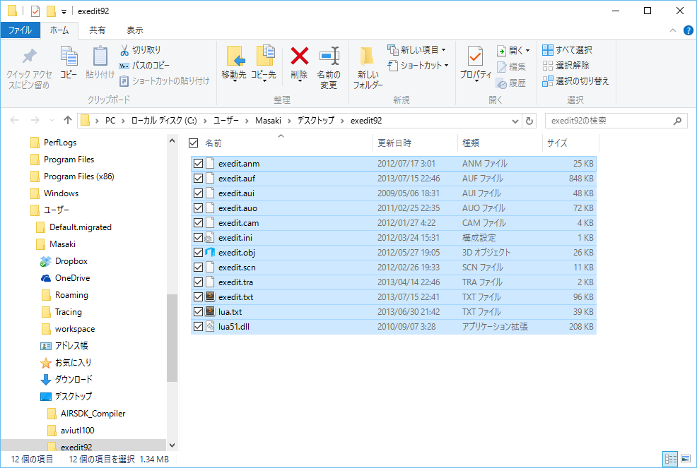 AviUtlの拡張ファイルを設定