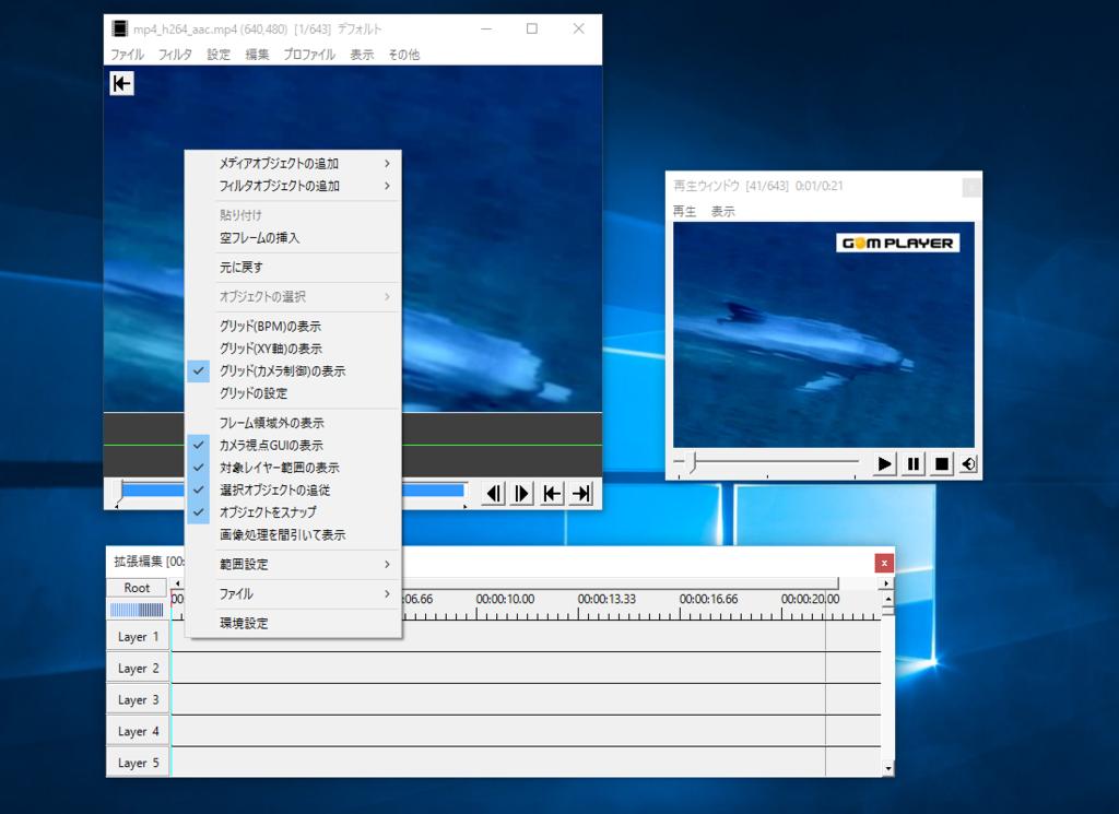 AviUtlの拡張編集のタイムライン