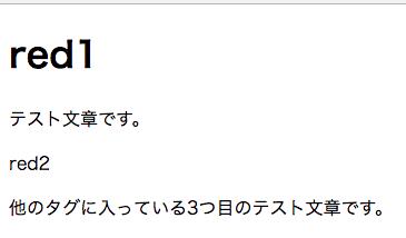 DOMで操作するタグをclass属性で指定して書き換えた例