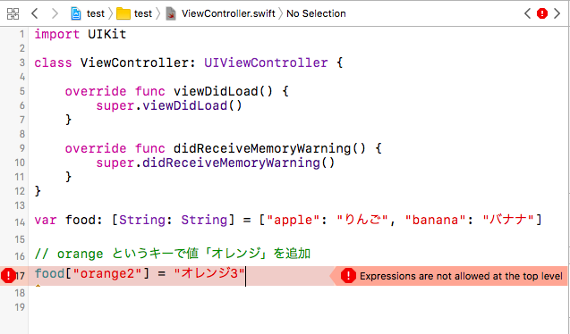 Xcodeでエラー Expressions are not allowed at the top level が発生する例