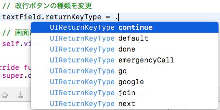 returnKeyType に用意されたボタンの種類一覧
